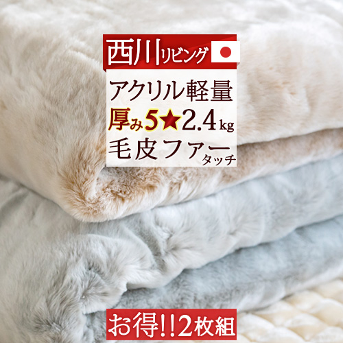 特別ポイント10倍 4/16 8:59迄 西川リビング 毛布 シングル アクリル毛布 数量限定 送料無料 2枚まとめ買い ニューマイヤーアクリル毛布(寝具/ブランケット・もうふ)シングル