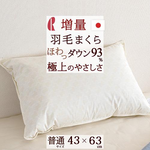 【枕・日本製・43×63cm】枕 まくら 羽毛入り枕 日本製 ダウン90% まくら大人サイズ 43×63cm 送料無料 枕(大人サイズ)
