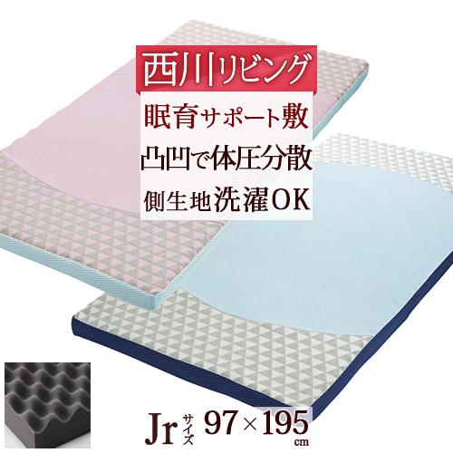 マットレス ジュニア 西川リビング SuuGooシリーズ 送料無料 97cm×195cm 側生地ウォッシャブル のべ板タイプ 60ミリ155N 97×195cm SuuGooマットレス キッズサイズ 耐圧分散 日本製 コンパクト収納