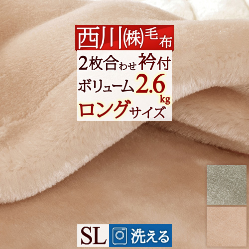 西川 毛布 シングル ブランケット 送料無料 ボリュームタイプ 2枚合わせ 西川リビング ふわふわ毛布 ポリエステル毛布 もうふ シングル