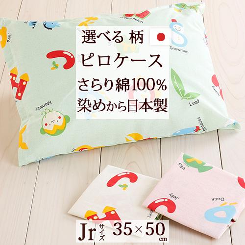 枕カバー ピローケース 35×50 綿100% 日本製 35×50cm 安心の日本製 目詰みがよくてとっても丈夫 染めにもこだわった綿100% ジュニア枕カバー あひる こあら ピロケース えいご ジュニア 35×50cmジュニアサイズ用 リーフ スピード対応 全国送料無料 高い素材