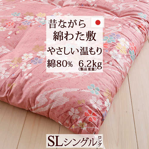 8H限定クーポン*敷布団 シングル 日本製 昔ながらの敷きふとん ボリューム 綿わた 綿混敷布団 送料無料 敷き布団 敷きふとん 敷ふとん シングルサイズ