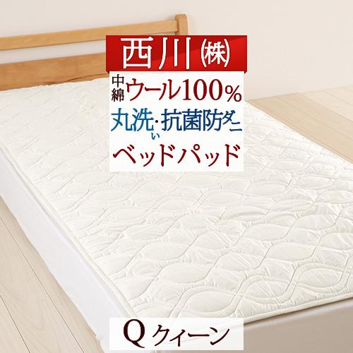 ベッドパッド クィーン 西川 ウォッシャブル 抗菌 防ダニ 東京西川 西川産業 ウール ベッドパッド 200cm用 洗える 羊毛 ベッドパット クィーンサイズ