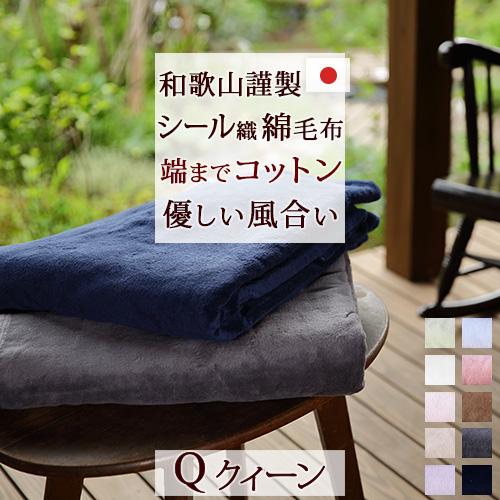 特別P10倍 4/16 8:59迄 綿毛布 クイーン 日本製 やさしい綿素材。目詰みしっかりシール織り♪上質綿毛布(コットンケット)。シール織り綿もうふ 無地[ウォッシャブル/洗える]クィーン
