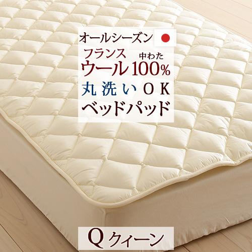 8H限定クーポン★【ベッドパッド クイーン 日本製】洗えるウール ベッドパッド フランス羊毛 クイーン ウォッシャブルウール100% ベッドパット ベットパットクィーン