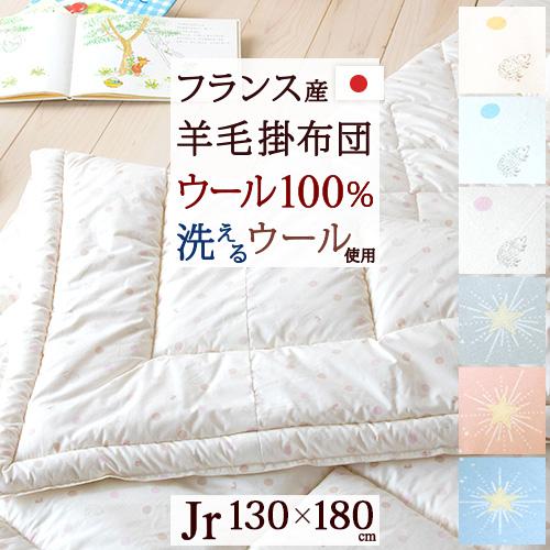 【ジュニア布団 掛け布団 日本製】ウール100%の暖か仕様♪洗えるウール!だからいつも清潔!ハリネズミウォッシャブルウール布団『130×180』/ ハリネズミ