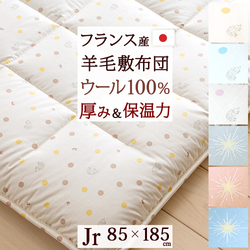 数量は多 P11倍 敷布団 ジュニア 日本製 羊毛 綿100%ジュニア羊毛敷きふとん 子供 敷ふとん 21 ほどよい厚みで寝心地抜群 評価 ウール100%の暖か仕様 ハリネズミ 7:59迄 メガ割P11倍9 綿100%生地を使用したジュニア羊毛敷きふとん 85×185cm