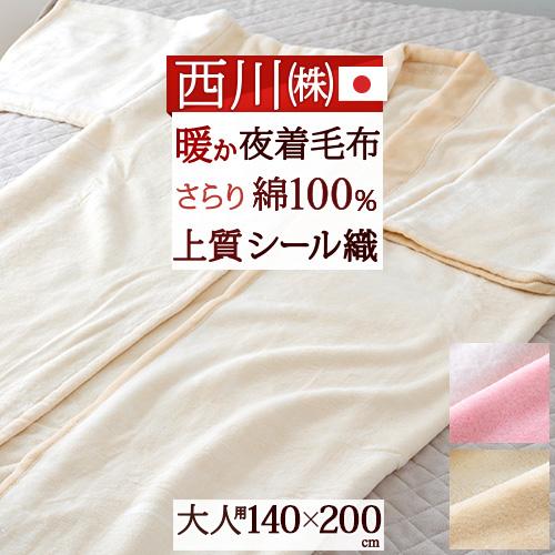 8H限定クーポン★【毛布・かいまき・日本製】着るだけでぬくぬく!シール織綿100%の夜着毛布。寒い冬にとっても便利!東京西川 西川産業・夜着毛布 綿100%