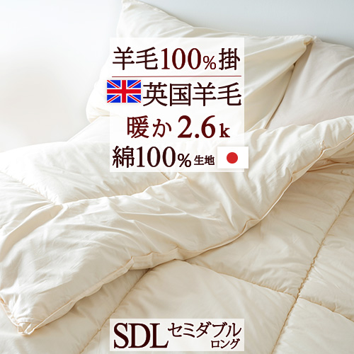 羊毛掛け布団 セミダブル 日本製 安心品質の日本製 英国羊毛100% ウール ふんわり暖か  羊毛掛けふとん セミダブル