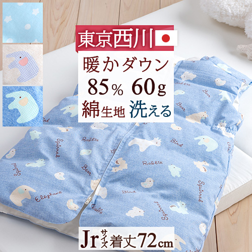 寝冷え防止に!西川 ベビー スリーパー 冬 かいまき 軽くて暖か キッズ 子供用 日本製 ダウンスリーパー 羽毛 赤ちゃんからジュニアにも ジュニア