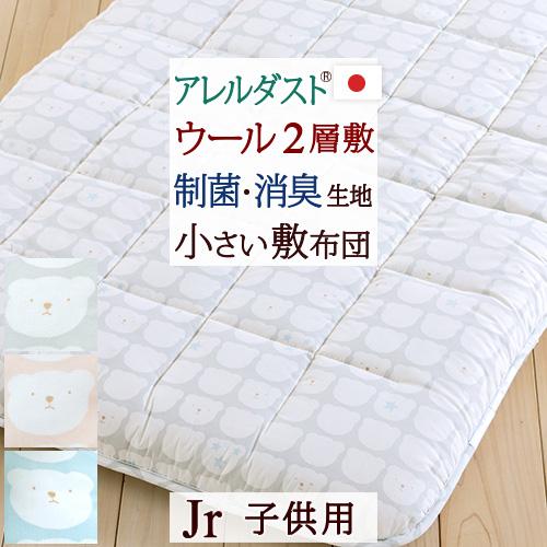 敷布団 ジュニア 日本製 羊毛 ウール100%の暖か仕様 ほどよい厚みで寝心地抜群 制菌 消臭 抗カビ アレルダスト(R)生地 ジュニア羊毛敷きふとん 子供 くま 85×185cm
