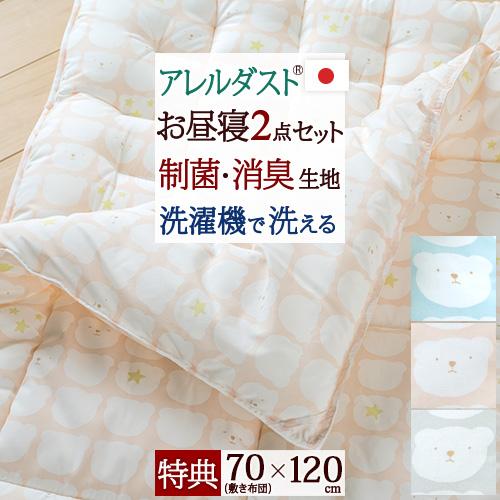 [プレゼント付き] お昼寝布団セット 日本製 制菌 消臭 抗カビ 洗濯機で洗える 保育園 ほこりが出にくい ダクロン(R) 中わた アレルダスト(R)生地で衛生的 合繊お昼寝ふとん2点セット 送料無料 くま お昼寝