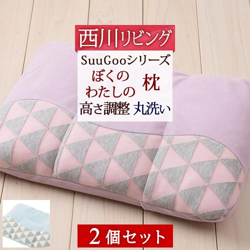 西川 西川リビング 枕 ジュニア 高さ調整可能 洗える 35×50cm SuuGoo 2個組 まとめ買い 受賞店 2個セット まとめ買い2枚組 送料無料 パイプ枕 ぼくのわたしのまくら ウォッシャブル 売却