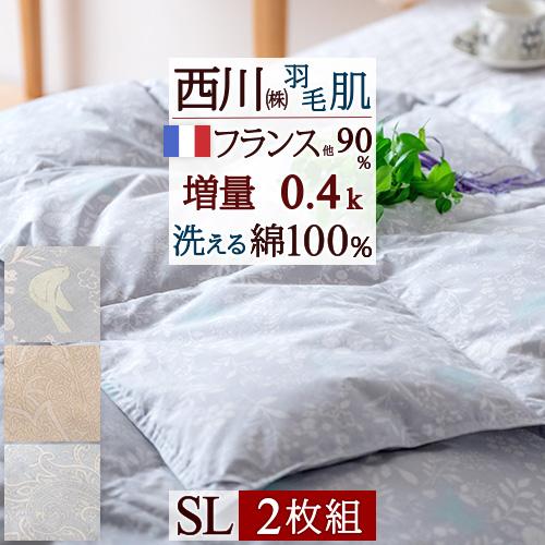 羽毛肌掛け布団 シングル 西川 東京西川 リビング 日本製 増量0.4kg 2枚まとめ買い 2枚組 側生地綿100% 羽毛布団 夏用 西川リビング フランス産ダウン90% 送料無料 洗える 肌布団 肌掛けふとん シングルサイズ
