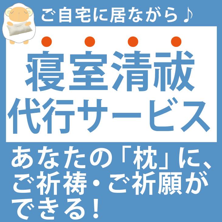 神具 【寝室清祓】枕のご祈祷 ご祈願代行サービス【futonyasan】