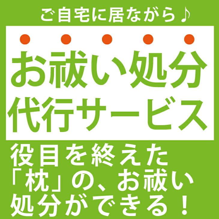 枕のお祓い処分代行サービス(ご神前でお祓い+処分+お祓い処分証明書)【futonyasan】