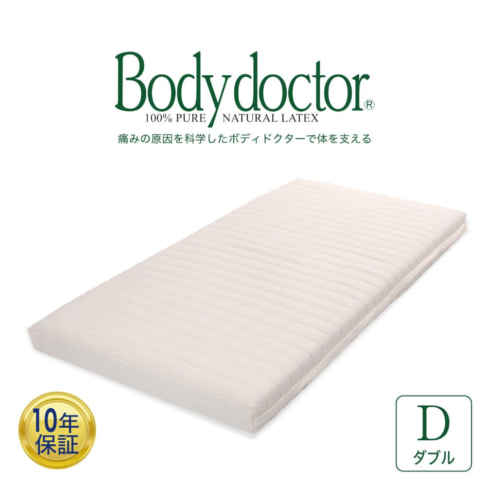 マットレス ダブルサイズ ボディドクター(R) レギュラー ダブルマットレス(Body Doctor)【高反発ラテックス】【futonyasan】