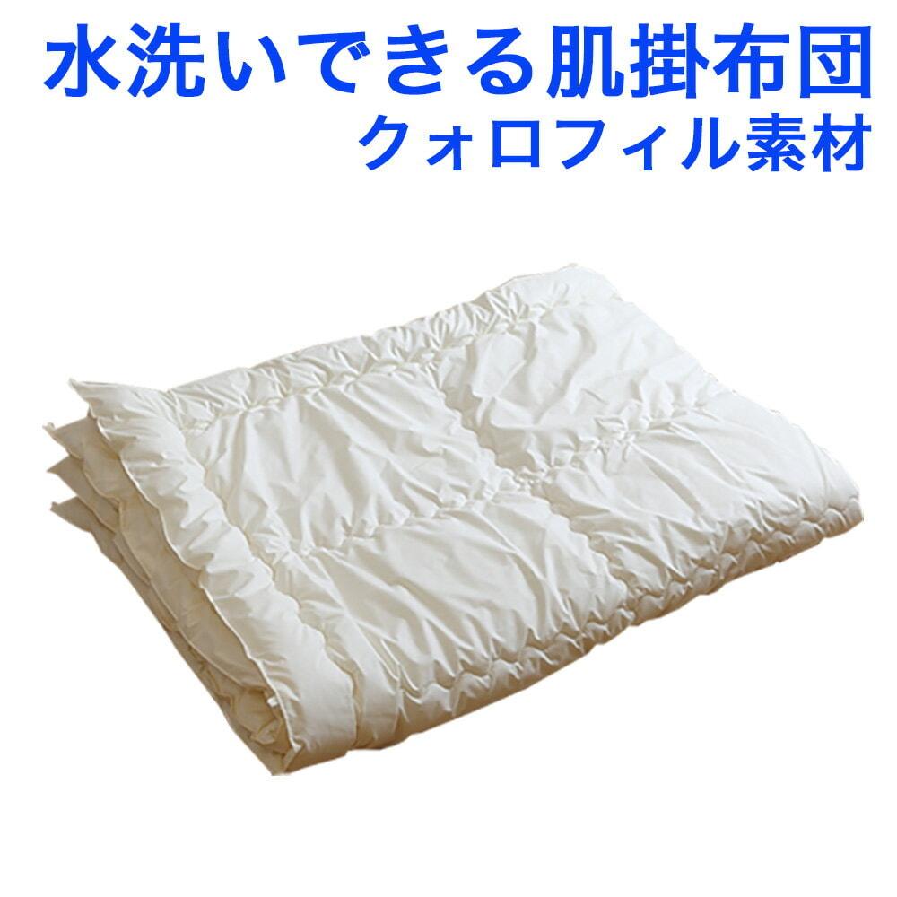 洗える布団(クォロフィル肌掛け布団) クイーンロング(210×210センチ)【日本製】【送料無料】【アレルギー対策】【futonyasan】