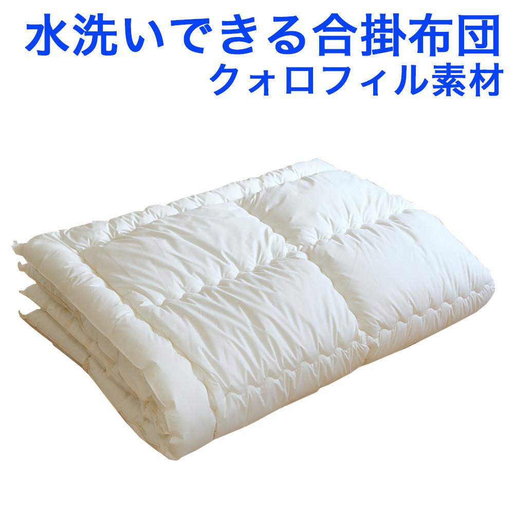 洗える布団(クォロフィル合い掛け布団) ダブルロング(190×210センチ)【日本製】【送料無料】【アレルギー対策】【futonyasan】