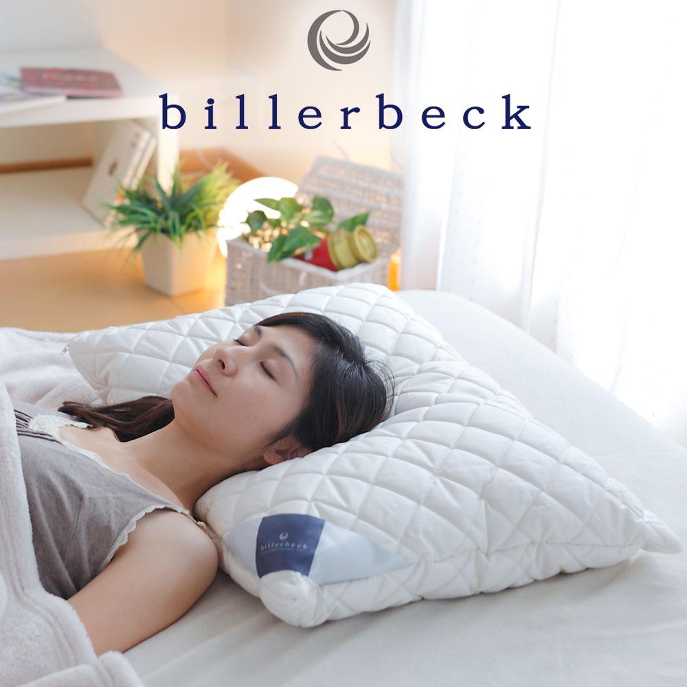 billerbeck(ビラベック) ウールボールピロー(50×70センチ)【送料無料】【N】【ギフトラッピング無料】【futonyasan】