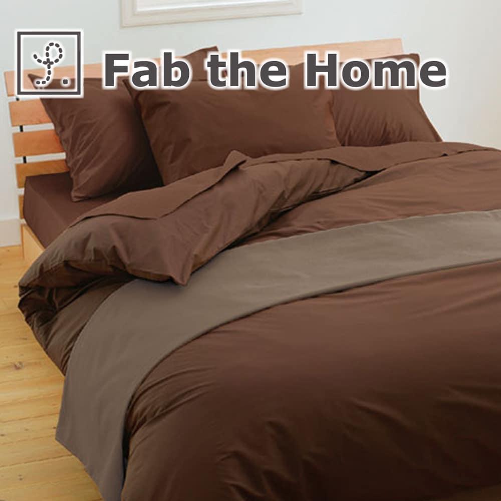 布団カバーセット ダブルサイズ Fab the Home(ファブザホーム)の寝具カバー4点セット Solid(ソリッド) ベッド用ダブル(掛けカバー+ベッドシーツ+枕カバー) セピア【かわいい おしゃれ オシャレ】【futonyasan】