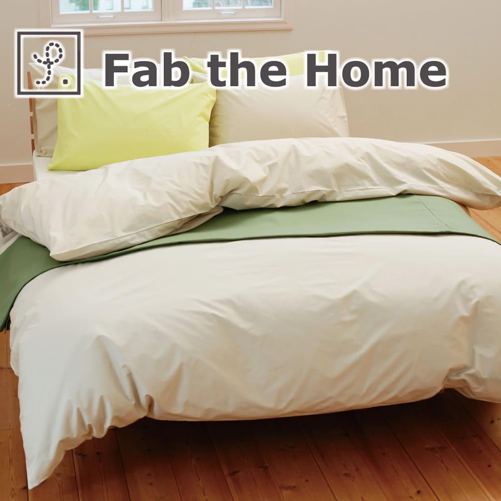 布団カバーセット ダブルサイズ Fab the Home(ファブザホーム)の寝具カバー4点セット Solid(ソリッド) ベッド用ダブル(掛けカバー+ベッドシーツ+枕カバー) サンド【かわいい おしゃれ オシャレ】【futonyasan】