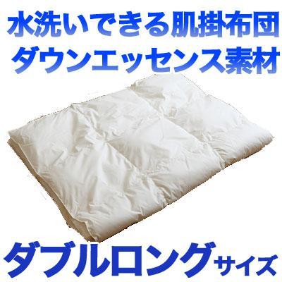 洗える布団(ダウンエッセンス肌掛け布団) ダブルロング(190×210センチ)【日本製】【送料無料】【アレルギー対策】【futonyasan】