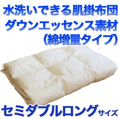 洗える布団(ダウンエッセンス肌掛け布団) 綿増量サイズ セミダブルロング(170×210センチ)【日本製】【送料無料】【アレルギー対策】【futonyasan】