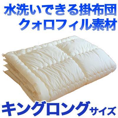 洗える布団(クォロフィル掛け布団) キングロング(230×210センチ)【日本製】【送料無料】【アレルギー対策】【futonyasan】