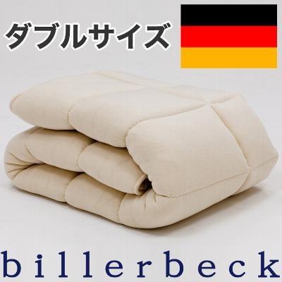 billerbeck(ビラベック) WOHLFULボゥルフ羊毛敷き布団 ダブル(140×200センチ)【送料無料】【ギフトラッピング無料】【futonyasan】