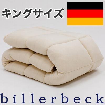 billerbeck(ビラベック) WOHLFULボゥルフ羊毛敷き布団 キング(180×200センチ)【送料無料】【ギフトラッピング無料】【futonyasan】