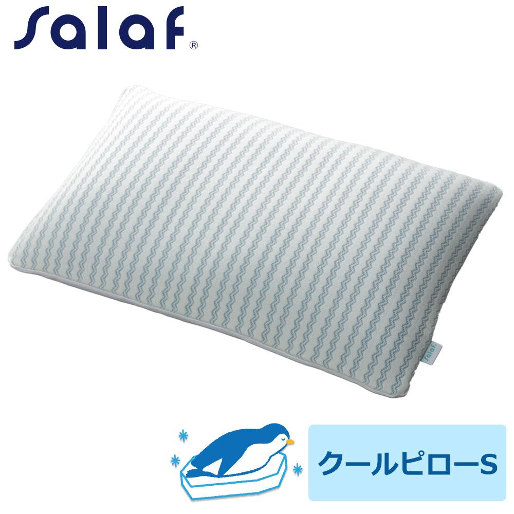 枕|salaf(サラフ) クールピローS(約43×63×6.5~9センチ) ひんやり爽やかな枕♪ 【ギフトラッピング無料】【日本製 まくら パイプ 通気性 さらさら 高さ調節 高さ調整 吸水速乾 さらっと爽やか メッシュ ひんやり クール 夏 洗える枕】【N】【futonyasan】