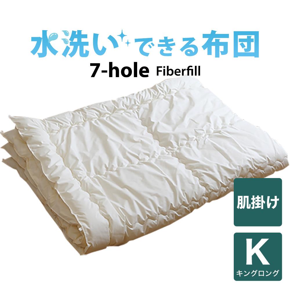 洗える布団(7-HOLE肌掛け布団) キングロング(230×210センチ)【日本製】【送料無料】【アレルギー対策】【futonyasan】