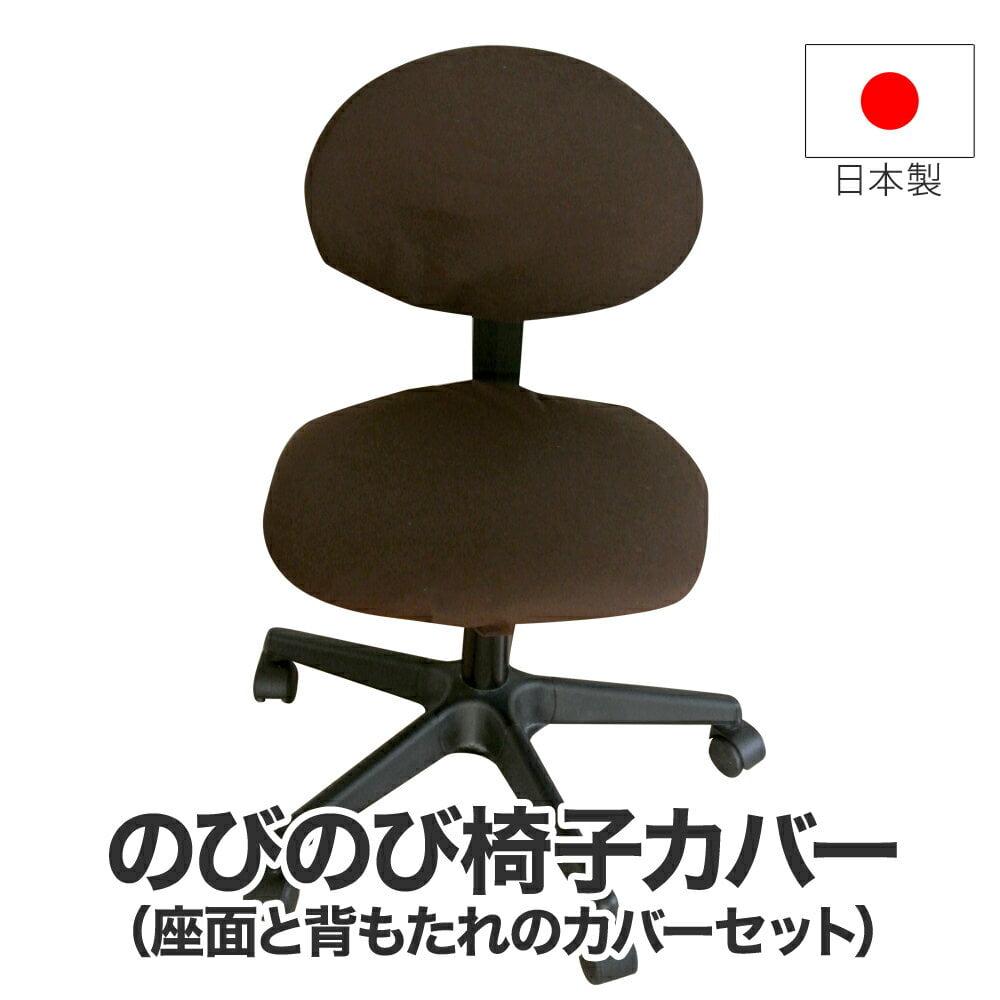 のびのび椅子カバー(座面と背もたれのカバーセット)幅広いサイズに対応できるストレッチ素材を採用した 日本製 椅子カバー 【NEO OX(ネオオックス)国産 椅子 カバー 伸縮 のびる フィット チェアカバー オフィスチェア パソコンチェア 黒 茶】【futonyasan】