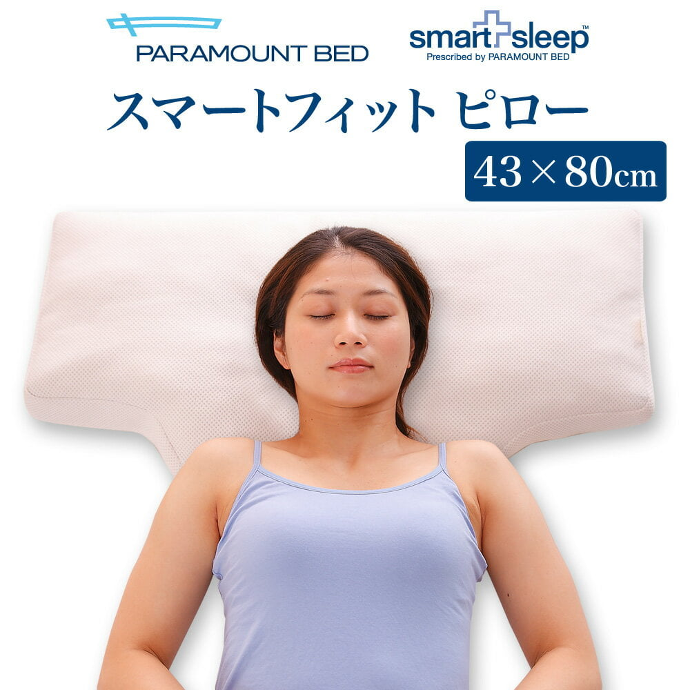 枕 | パラマウントベッド スマートフィットピロー 自然な寝返りをさまたげない枕です(約43×80センチ)【日本製】【PARAMOUNT BED/スマートスリープ/寝返り/横向き/高さ調整/高さ調節/肩/首/まくら/ピロー】【ギフトラッピング無料】【N】【futonyasan】