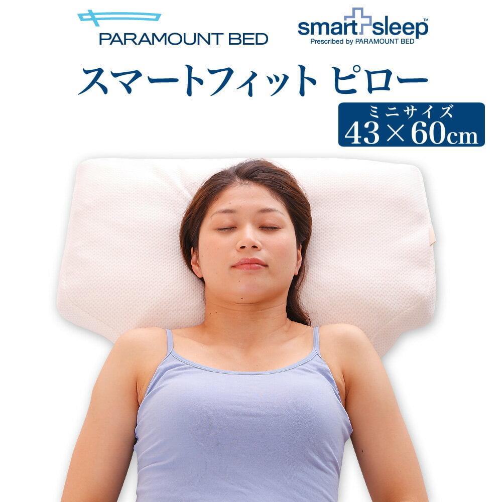 枕 | パラマウントベッド スマートフィットピロー ミニ 自然な寝返りをさまたげない枕です(約43×60センチ)【日本製】【PARAMOUNT BED/寝返り/横向き/高さ調整/高さ調節/首/まくら/ピロー】【ギフトラッピング無料】【N】【futonyasan】