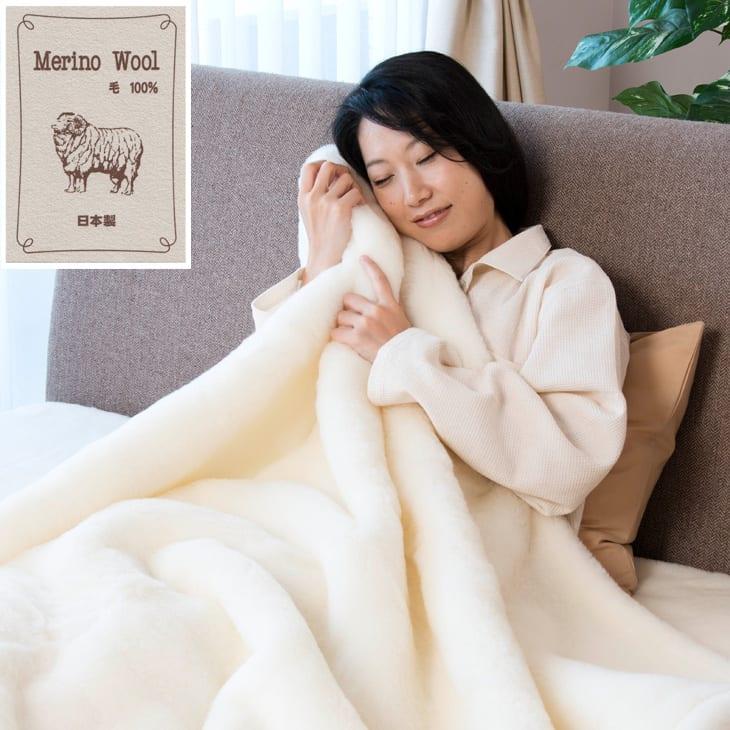 毛布 シングルサイズ ふわふわメリノウール毛布 約140×200センチ【メリノウール ウール 毛 あったか 暖か やわらか 天然素材 洗える ブランケット アイボリー 白】【日本製】【ギフトラッピング無料】【futonyasan】