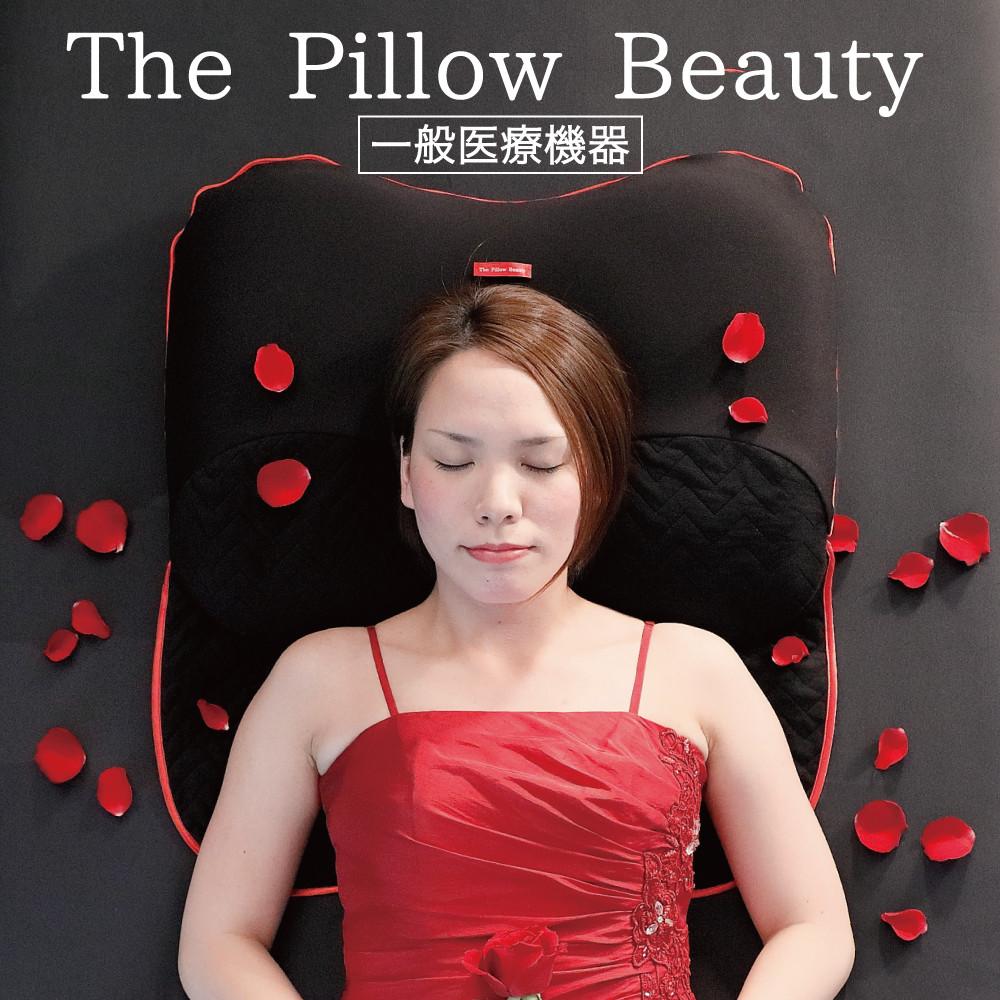 ザ・ピロー ビューティー(The Pillow Beauty) 美しく眠る、それがビューティーの根源。 眠っている間のビューティーケア枕 【ギフトラッピング無料】【送料無料】【枕 まくら 女性向け 洗える 温活 女性向け 美容 温熱治療 高反発】【N】【futonyasan】