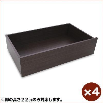 ベッド下収納ケース(キャスター付き)ダークブラウン 2セット(4杯)【日本製・ベッド下収納・ベッド下引き出し・キャスター付き収納】【送料無料】【futonyasan】