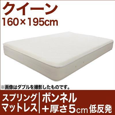 輝い セレクトマットレス ボンネルコイルスプリングベッド+厚さ5cm低反発マット クイーンサイズ(160×195cm)【マットレス・ボンネルコイル・スプリング・厚さ5cm低反発マットレス・まっとれす・ベッド・寝具・送料無料・日本製】【futonyasan】, アートライフ:0c145f74 --- denshichi.xyz