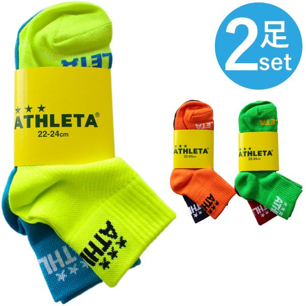 ATHLETAサッカー フットサル 2足セット 靴下 出色 ソックス 05241 2Pカラーミドルフィットソックス 公式サイト アスレタ