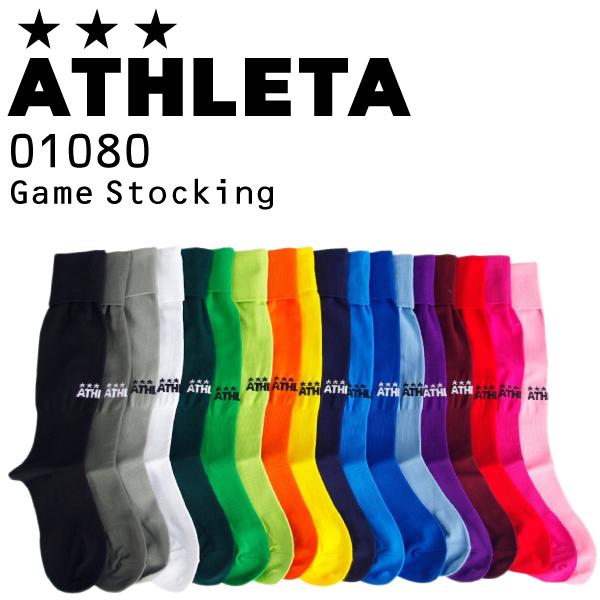 ATHLETAフットサル サッカー ストッキング ソックス アスレタ アスレタ ソックス ゲームストッキング 01080
