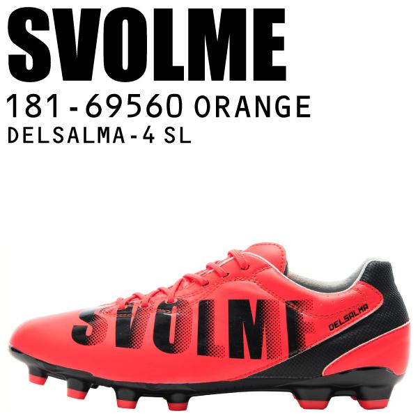 スボルメ スパイク サッカーシューズ DELSALMA-4 SL 181-69560-OR【サッカー】
