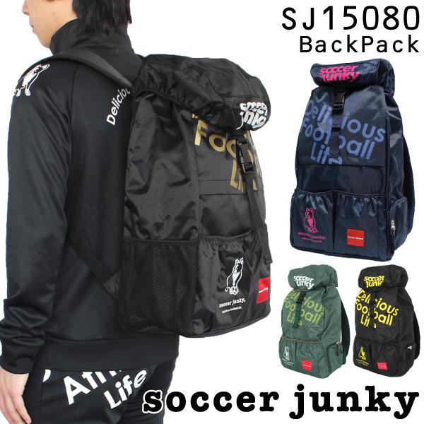 サッカージャンキー リュック バックパック SJ15080