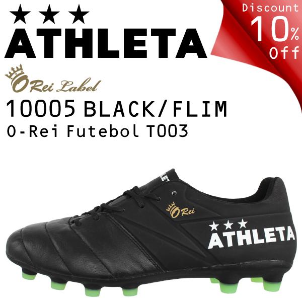 ★10%OFF★アスレタ サッカー スパイク O-Rei Futebol T003 10005-BLFL【サッカー】