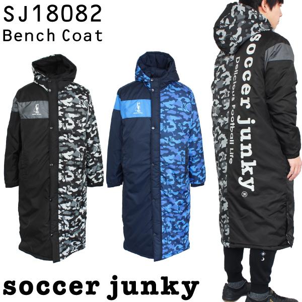 ★特価★サッカージャンキー ベンチコート S級ライセンス+1 SJ18082