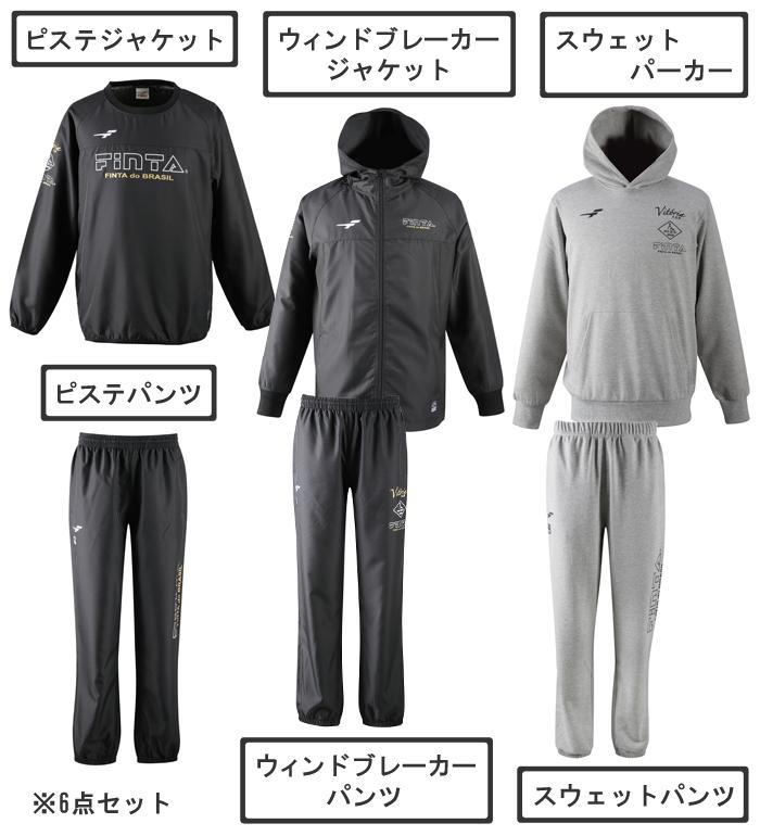 【予約商品/12月上旬入荷予定】FINTA/フィンタ 2018-2019福袋 FT7431E