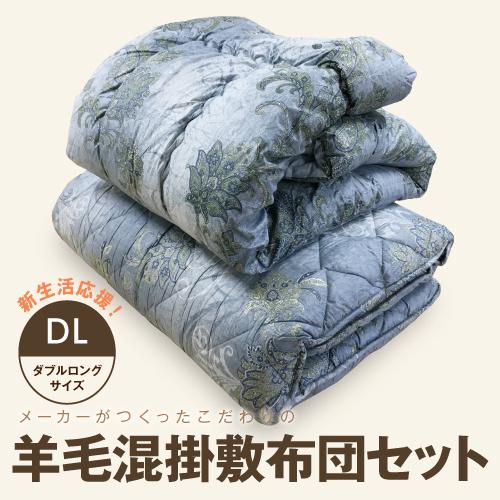 【日本製・ダブル・布団セット】新スタート応援!羊毛混掛敷布団セット ダブルロング