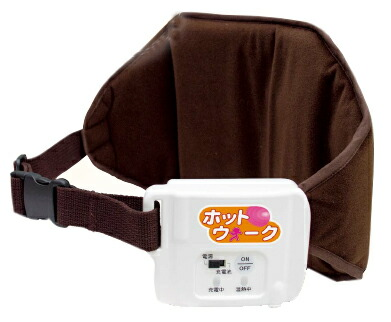 【送料無料】温パック 家庭用 ポータブル温熱器 ホットウォーク ホットパック 温熱機 電気式 グッズ