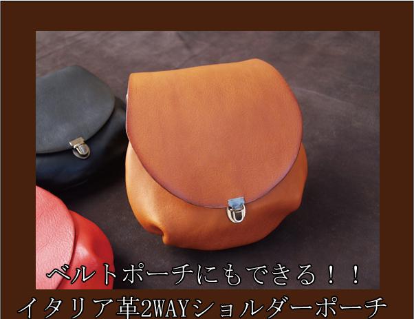 ◆休日、旅行に便利!!2WAY丸型ショルダーポーチ!!革 ベルトポーチ